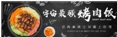宇宙最强烤肉饭banner