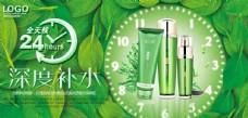 化妆品海报 美容化妆品