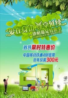 中国移动宽带限时特惠价