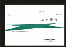 蓝色封面绿色翻翻动漫设计