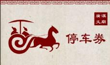 中国古风停车券