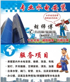 专业水电安装名片服务内容安装