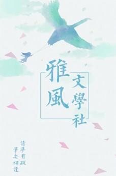 文艺小清新海报