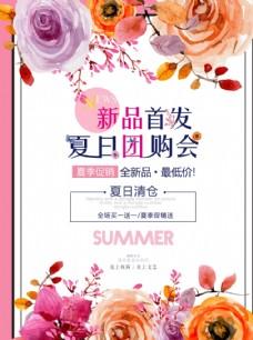 夏季新品促销海报