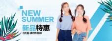 夏季上新促销海报