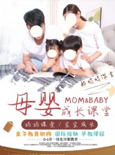 简约母婴培训海报
