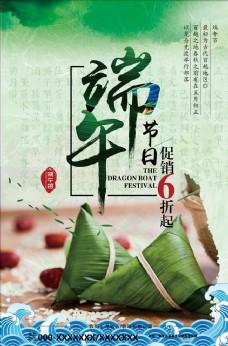 清新中国风端午节促销海报模板