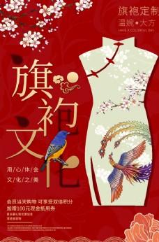 旗袍文化宣传海报