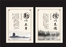 中华传统美德