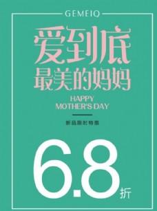 爱到底最美的妈妈母亲节促销