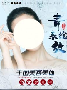 中国风青春绽放美容院宣传