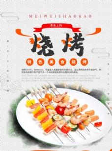 清新中国风烧烤海报