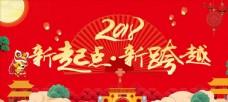 红色喜庆新年展板