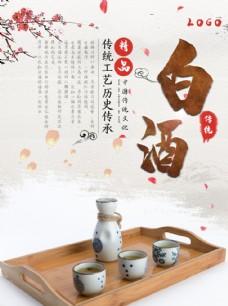中国风简约白酒海报