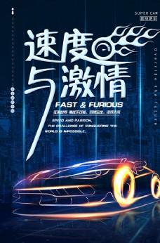 速度与激情汽车海报