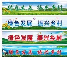 绿色发展振兴乡村