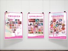 粉色医院展板儿童照片墙海报设计