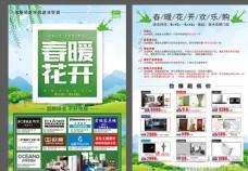家居建材联盟促销活动宣传单