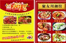 聚友川菜馆 宣传单