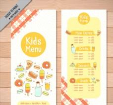 彩绘美味食物儿童菜单