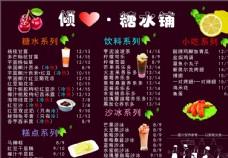 糖水奶茶菜单
