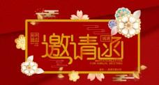 年终盛会中国风邀请函
