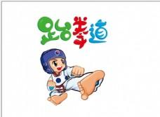 跆拳道卡通