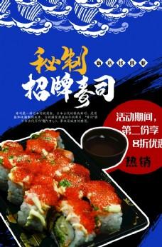 秘制招牌寿司