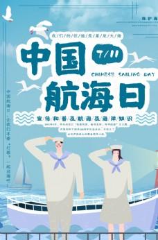 中国航海日