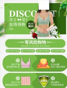 绿色女装服饰内衣关联详情