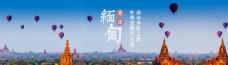 户外旅游banner电商海报模