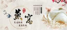 燕窝banner