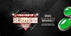 珠宝招商banner