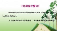 环境保护警句