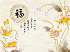 福字大理石背景墙