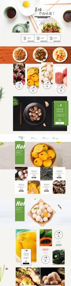 日式风格土特产食品淘宝首页模板
