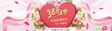 粉色38女王节海报