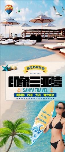 海南旅游展架设计