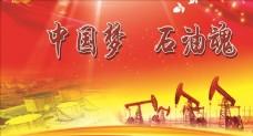 中国梦 石油魂