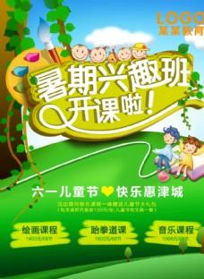 61儿童暑期兴趣班活动宣传海报