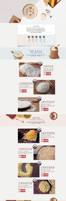 淘宝天猫食品五谷杂粮首页装修p