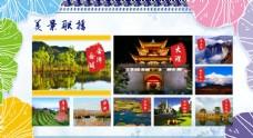 云南美景联播频道