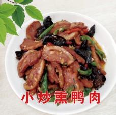 小炒熏鸭肉