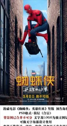 漫威蜘蛛侠英雄归来预告海报合层
