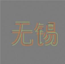 无锡城市LOGO彩虹字体