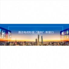 智能酒店banner