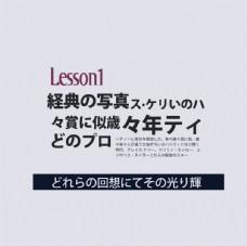日系文字模板