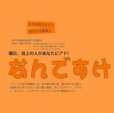 日系美食文字排版
