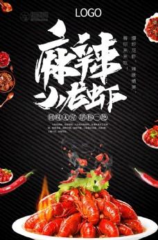 麻辣小龙虾 海报