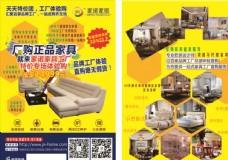 家具   宣传单